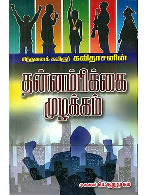 Research Book On Self Confidence (Tamil)