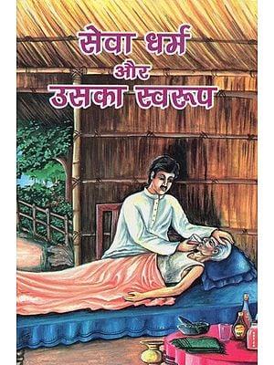 सेवा धर्म और उसका स्वरुप - Seva Dharma and Its Nature