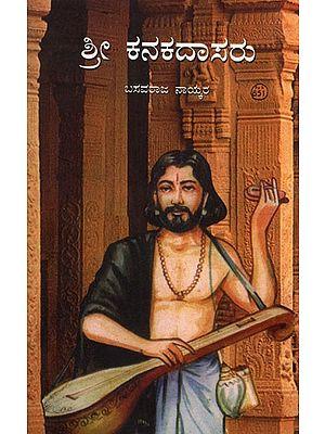 The Golden Servant of Lord Hari (Kannada)