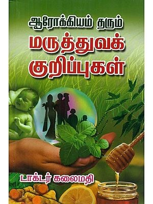 Medicinal Healthcare Tips (Tamil)