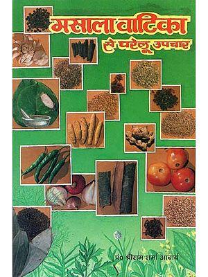 मसाला वाटिका से घरेलु उपचार : Home Remedies from Masala Vatika