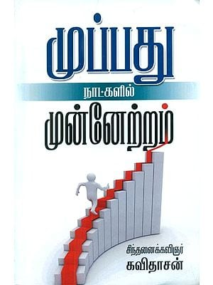 Improvement In 30 Days (Tamil)