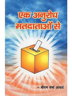 एक अनुरोध मतदाताओं से - Ek Anurodh Matdataon Se
