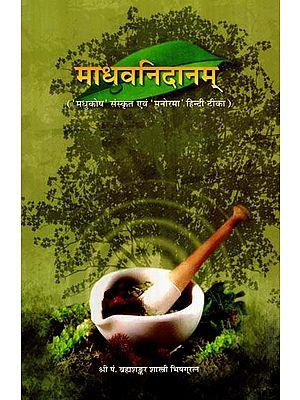 माधवनिदानम्- Madhava Nidana- With The Madhukosa Sanskrit Commentary