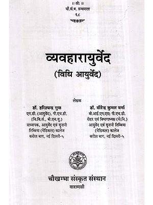व्यवहारायुर्वेद (विधि आयुर्वेद)- Vyavaharayurveda (Vidhi Ayurveda)