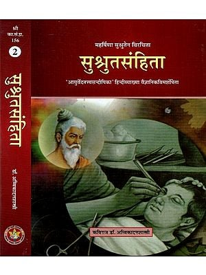सुश्रुतसंहिता - Susruta Samhita (Set of 2 Volumes)