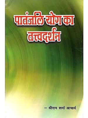 पातंजलि योग का तत्वदर्शन: Philosophy of Patanjali Yoga