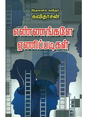 Thoughts are Ladders (Tamil)