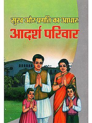 सुख और प्रगति का आधार: आदर्श परिवार - Ideal Family: The Basis Of Happiness and Progress