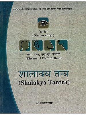 शालाक्य तन्त्र - Shalakya Tantra- Diseases of Eye, Diseases of E.N.T. & Head (Two Volumes in One Book)