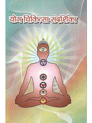 योग चिकित्सा संदर्शिका : Yoga Therapy Guide