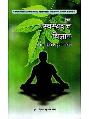 स्वस्थवृत्त विज्ञान- Swasthavrita Vijnana (Yog Evam Nisgaropacar Sahit)