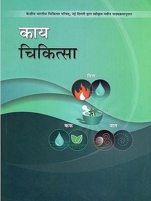 काय चिकित्सा - Kayacikitsa- Pitta, Kaph, Vata (Part II)