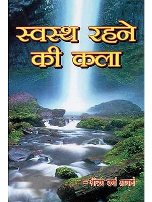 स्वस्थ रहने की कला - The Art For Healthy Living- Two Parts In One Book