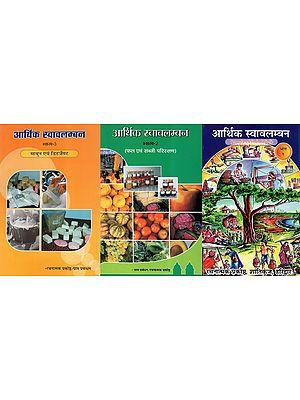 आर्थिक स्वावलम्बन - Economic Independence (Set Of Three Volumes)