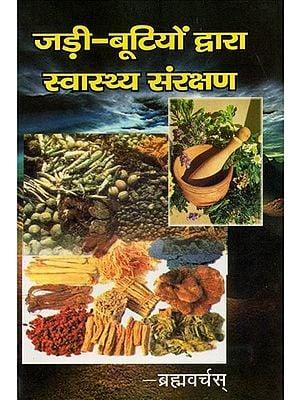 जड़ी बूटियों द्वारा स्वास्थ्य देखभाल - Health Care By Herbs