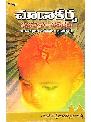 Choodakarma Sanskar- Vivechan (Telugu)