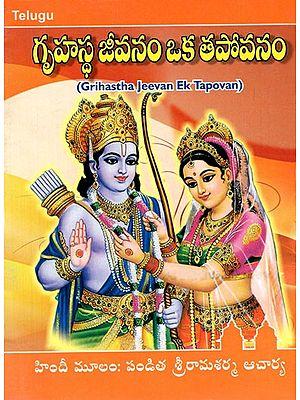 Grihastha Jeevan ek Tapovan (Telugu)