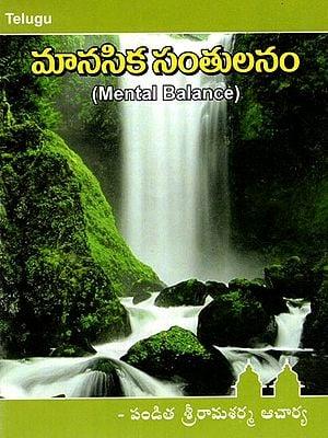 Mental Balance (Telugu)