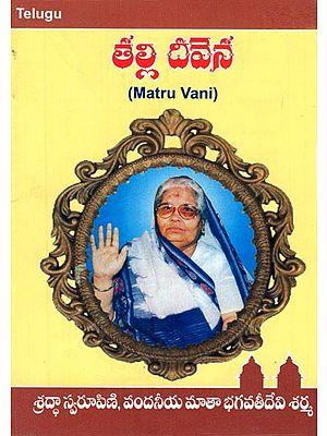 Matru Vani (Telugu)