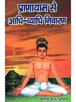 प्राणायाम से आधि-व्याधि निवारण - Prevention of Diseases from Pranayam