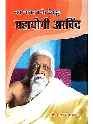जन जागरण के देवदूत महायोगी अरविंद : Mahayogi Arvind, The Angel of Public Awakening