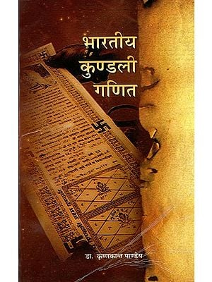 भारतीय कुण्डली गणित - Indian Horoscope Maths