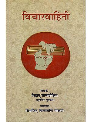 विचारवाहिनी - Vicharvahini