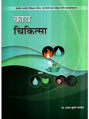 काय चिकित्सा - Kayacikitsa- Pitta, Kaph, Vata (Part IV)
