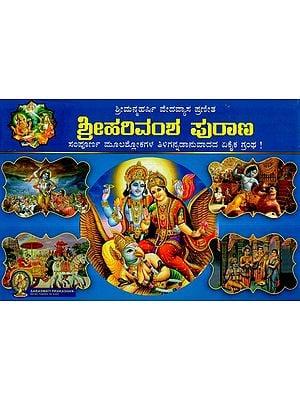 Harivansha Mahapurana (Kannada)