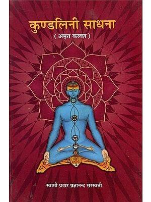 कुण्डलिनी साधना - Kundalini Sadhana