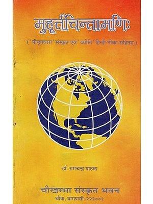 मुहूर्त्तचिन्तामाणिः - Muhurtachintamani Of Sri Rama Daivajna With Piyushdhara Sanskrit Commentary Of Daivajna Govind Jyotirvid