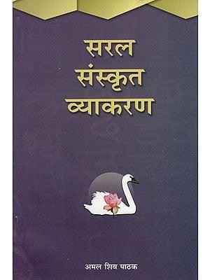 सरल संस्कृत व्याकरण - Simple Sanskrit Grammar