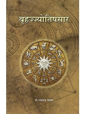 बृहज्ज्योतिषसार - Brhajjyotisasara