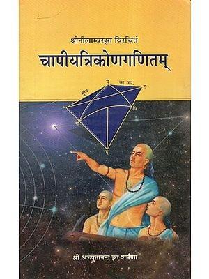 चापियत्रिकोणगणितम् - Chapiyatrikonganitam- Spherical Trigonometry Of Sri Nilambara Jha (An Old and Rare Book)