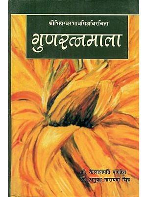 गुणरत्नमाला- Guna Ratna Mala Of Sri Bhavmisra