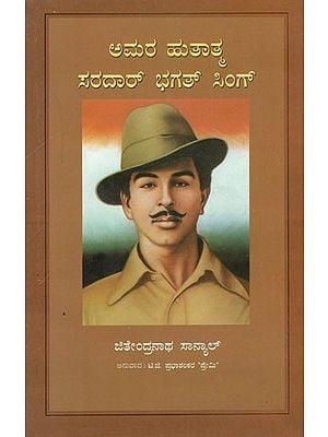 Amar Shahib Sardar Bhagat Singh (Kannada)