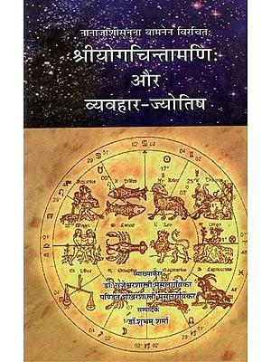 श्रीयोगचिन्तामणि: और व्यवहार-ज्योतिष - Yoga Chintamani and Beavioural Astrology