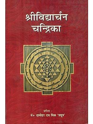 श्रीविद्यार्चन चन्द्रिका- Shri Vidya Archana Chandrika