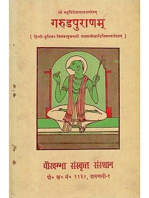 गरुडपुराणम् - Garuda Puranam Of Maharsi Vedvyasa- An Old and Rare Book