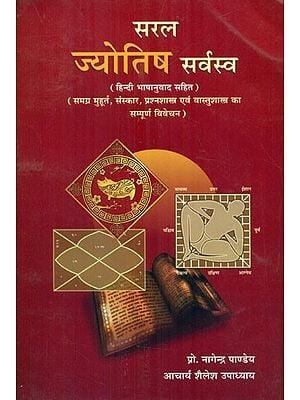 सरल ज्योतिष सर्वस्व- Saral Jyotish Sarvasva