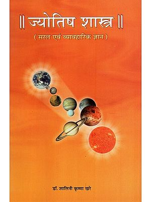 ज्योतिष शास्त्र - Jyotish Shastra- Simple and Practical Knowledge