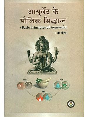 आयुर्वेद के मौलिक सिद्धान्त- Basic Principles Of Ayurveda