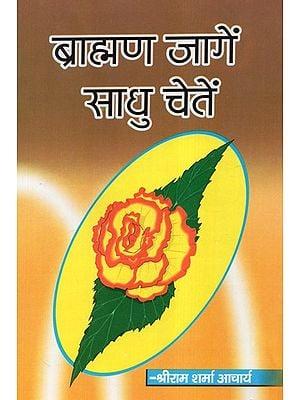 ब्राह्मण जागें साधु चेतें - Brahmins Should Wake Up and Saints Be Alert