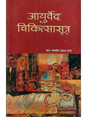 आयुर्वेद चिकित्सासूत्र- Ayurveda Chikitsa Sutra