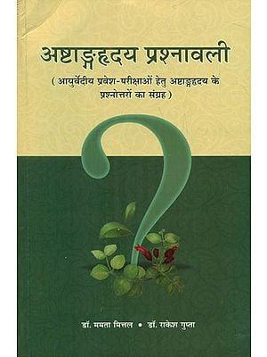 अष्टाङ्गहृदय प्रश्नावली- Ashtanga Hridaya Prashnavali