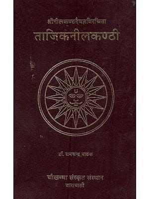 ताजिकनीलकण्ठी - Tajika Nilakanthi By Sri Nilakantha Daivajna