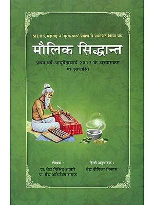 मौलिक सिद्धान्त- Maulik Siddhant (Based On The First Year Ayurvedacharya 2012 Curriculum)