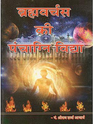 ब्रह्मवर्चस की पंचाग्नि विद्या - Panchagni Vidya of Brahmavarchas