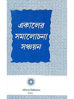 Ekaler Samalochana Sanchayan (Bengali)
